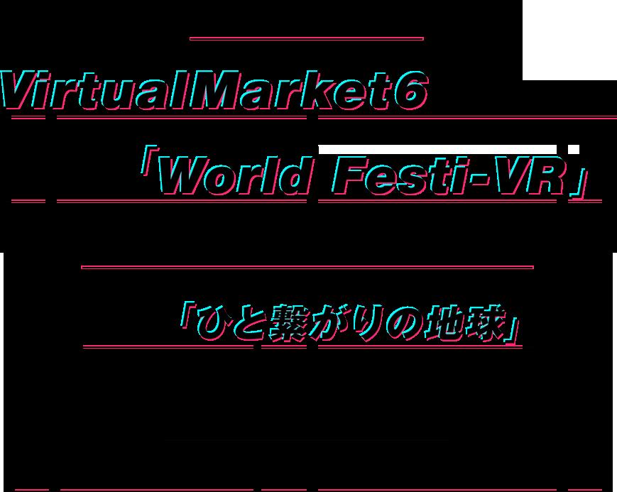 virtualmarket6Intro